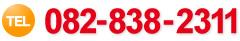 TEL:082-838-2311
