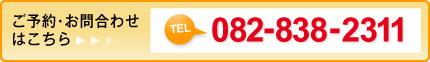 ご予約・お問合わせはこちら TEL 082-838-2311