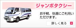 ジャンボタクシー:お手軽、快適にご利用いただけます。