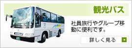 観光バス:社内旅行やグループ移動に便利です。